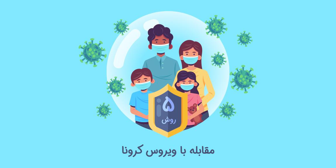 5 روش مقابله با ویروس کرونا