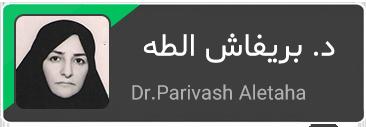 ar-niayesh-dr-parivash1