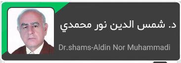 ar-niayesh-dr-shamsodinnourmohamadi1